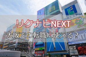 リクナビNEXTは大阪での転職に使える?効率良く大阪転職が成功する秘訣