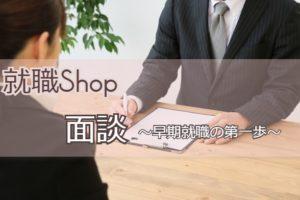 就職Shopの面談内容は?面談までの流れと早期就職を実現するコツとは