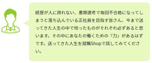 就職Shopの面談担当者からのメッセージ3