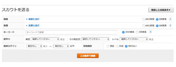 スカウトを送る際の検索欄