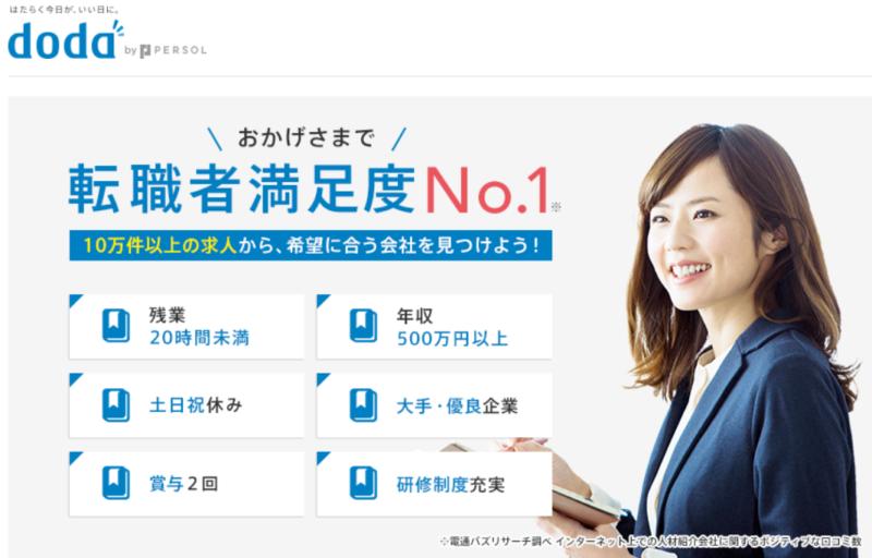 【doda】公式サイト