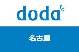 【名古屋】dodaは求人数が豊富!名古屋で転職を成功させるコツ
