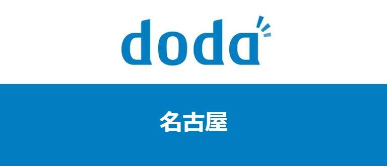 【名古屋・愛知】dodaは求人数が豊富!名古屋で転職を成功させるコツ