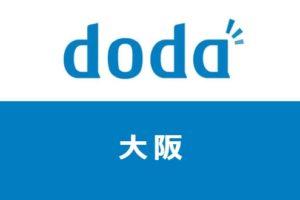【大阪・梅田】dodaはサポートが手厚い!大阪で転職に成功するコツ