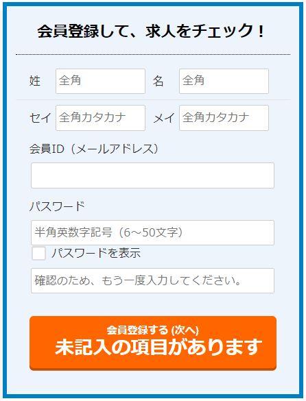 dodaの登録画面