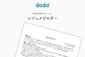 dodaのレジュメビルダーとは?質の高い職務経歴書で選考通過率アップ!