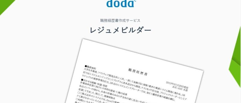 dodaのレジュメビルダーって?質の高い職務経歴書を作り転職成功率を上げる!