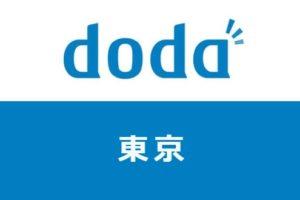 【東京】dodaは求人数が豊富!東京で転職を成功させるコツ