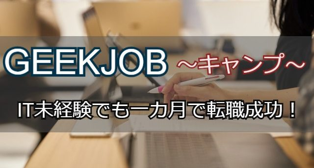 GEEKJOBキャンプはオンライン対応!未経験でも一ヶ月でエンジニアに!