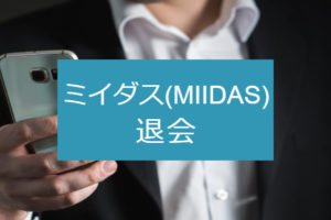 MIIDAS(ミイダス)の退会は1分でできる!理想通りの企業に転職する方法
