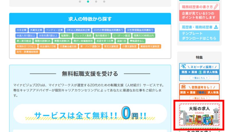 マイナビジョブ20'sのHPから大阪の求人の検索方法