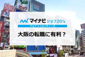 マイナビジョブ20'sは大阪の転職に有利?有効活用して転職成功する秘訣