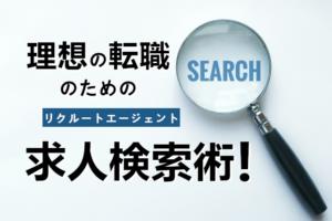 リクルートエージェントの求人検索術!理想の転職先を見つける検索方法とは