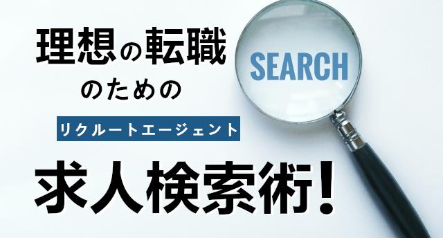 【リクルートエージェント】検索-求人検索