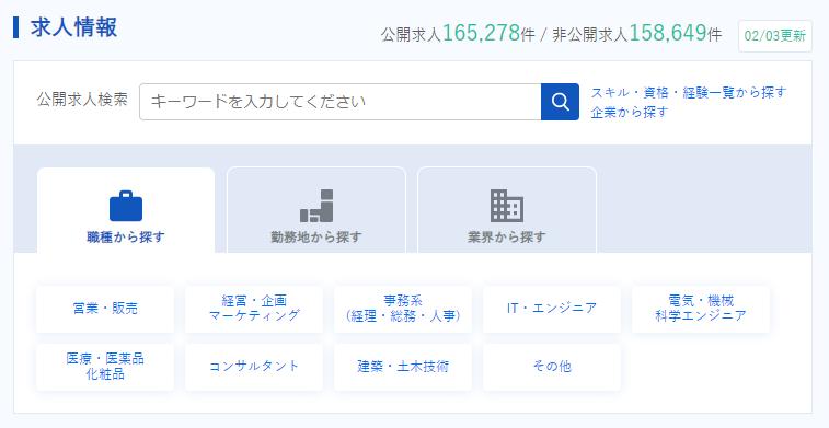 【リクルートエージェント】検索-求人詮索フォーム