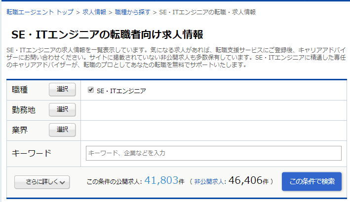 【リクルートエージェント】検索-求人詮索フォーム2