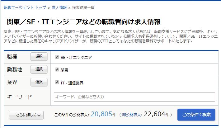 【リクルートエージェント】検索-求人詮索フォーム3