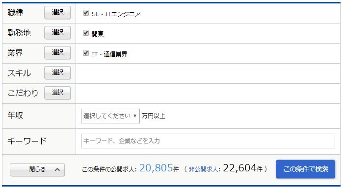 【リクルートエージェント】検索-求人詮索フォーム4