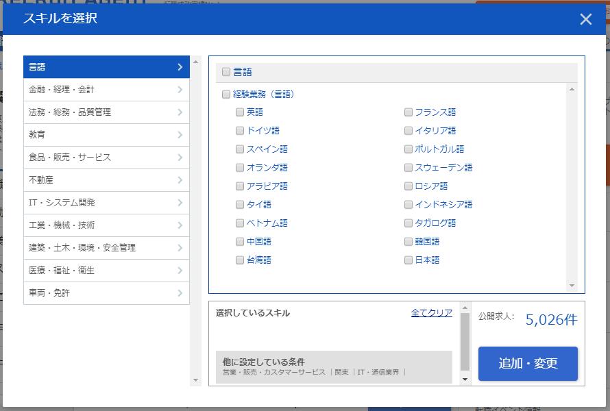 【リクルートエージェント】検索-求人詮索フォーム5