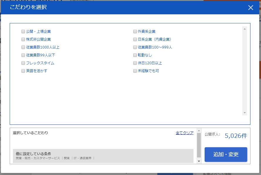 【リクルートエージェント】検索-求人詮索フォーム6
