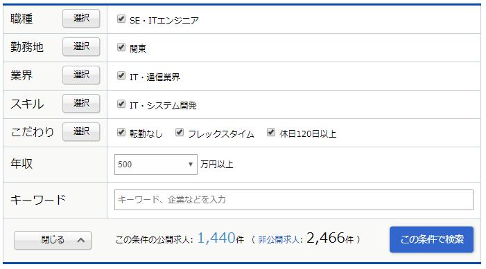 【リクルートエージェント】検索-求人詮索フォーム7
