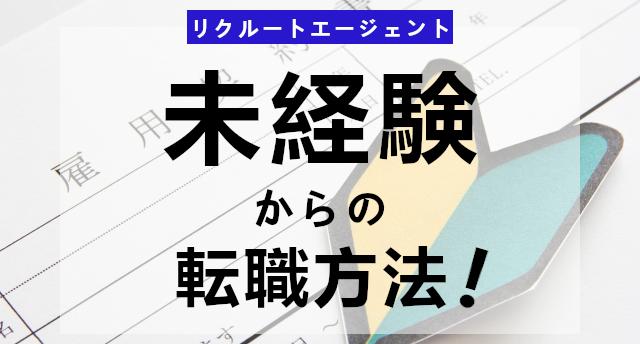 【リクルートエージェント】未経験-転職