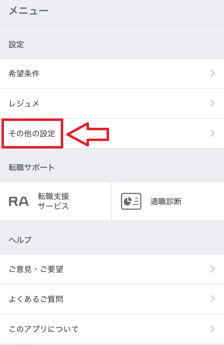 リクナビNEXT退会前にできるメール受信設定の変更手順1