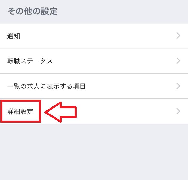 リクナビNEXT退会前にできるメール受信設定の変更手順2