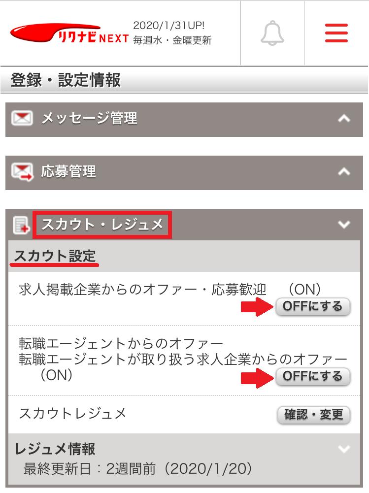 リクナビNEXT退会前にできるメール受信設定の変更手順3