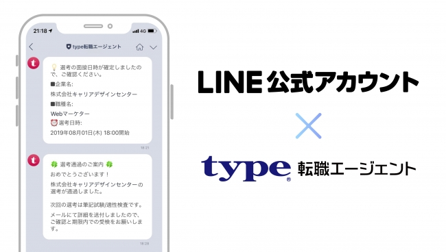 【type転職エージェント】LINE公式アカウント