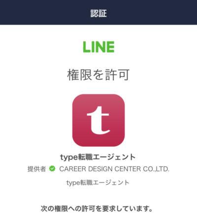 【type転職エージェント】LINE-アクセス権限