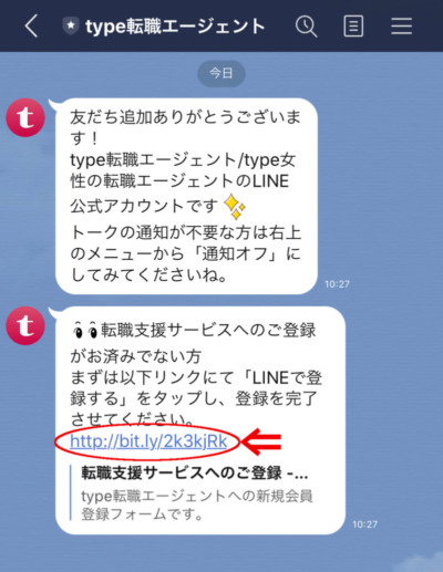 【type転職エージェント】LINE-トーク画面