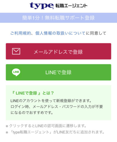【type転職エージェント】LINE-登録画面