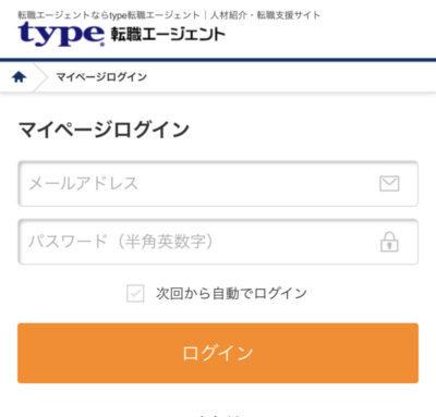 【type転職エージェント】LINE-マイページログイン2