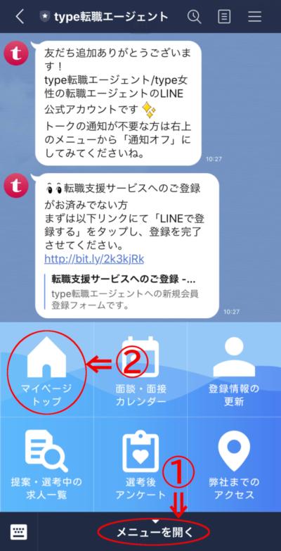 【type転職エージェント】LINE-マイページログイン1