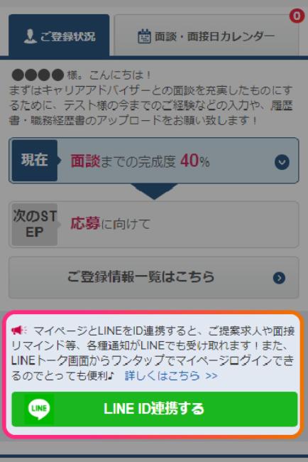 【type転職エージェント】LINE-マイページログイン3