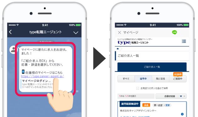 【type転職エージェント】LINE-マイページログイン5