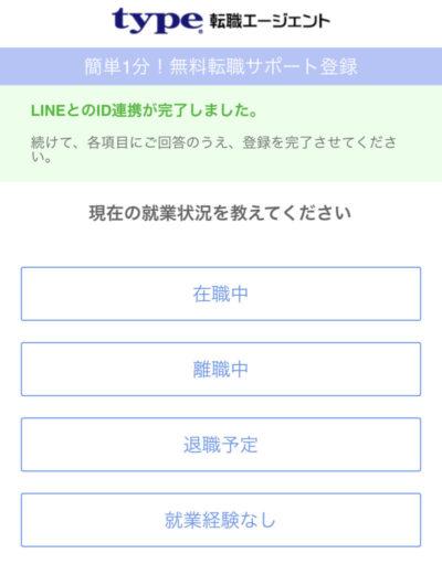 【type転職エージェント】LINE-登録画面2