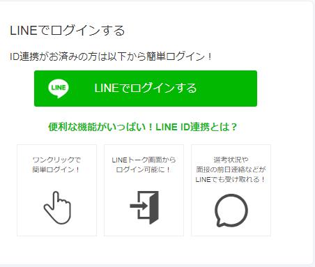 【type転職エージェント】ログインーLINE