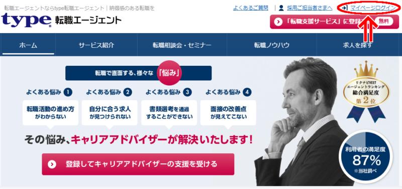 【type転職エージェント】ログイン1