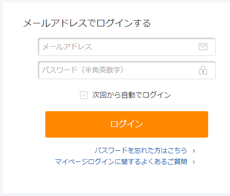 【type転職エージェント】ログイン2
