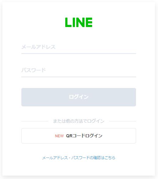 【type転職エージェント】登録画面-LINE2