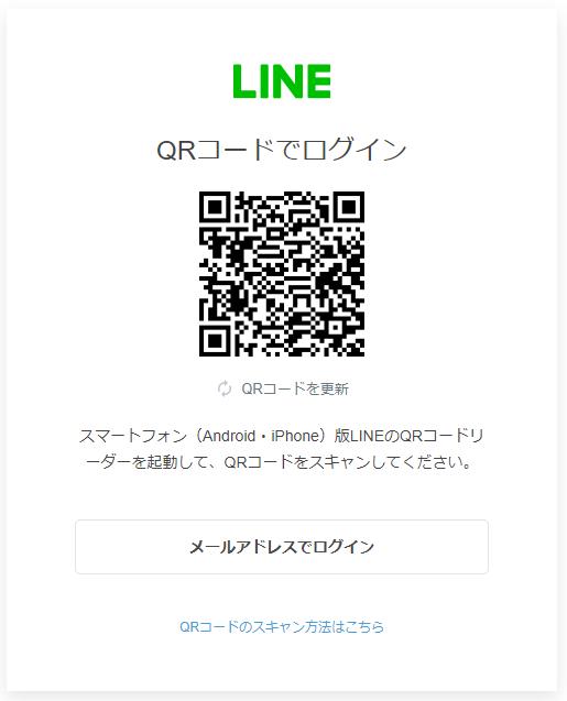 【type転職エージェント】登録画面-LINE3