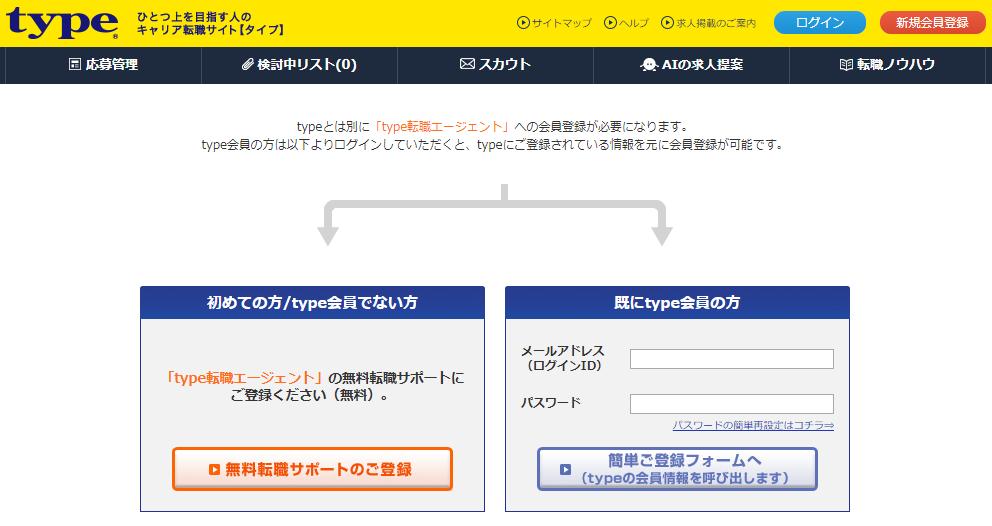 【type転職エージェント】登録画面-転職サイトtype2