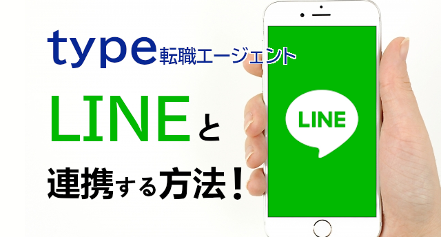 【type転職エージェント】LINE-連携