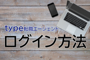 【type転職エージェント】ログイン-対処法