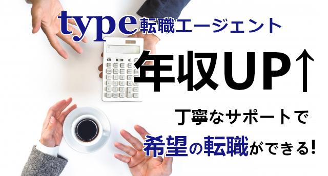【type転職エージェント】年収