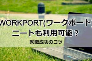 WORKPORT(ワークポート)はニートも利用可能!就職成功のコツとは