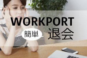 WORKPORT(ワークポート)の退会は簡単!転職が成功するサービス選び