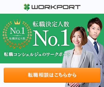 WORKPORT(ワークポート)公式サイト
